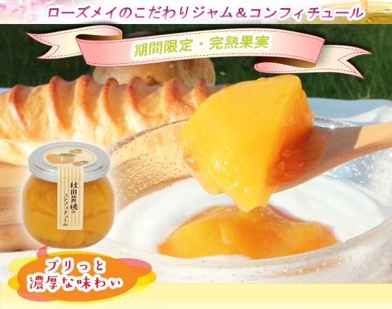 桃食べくらべセット