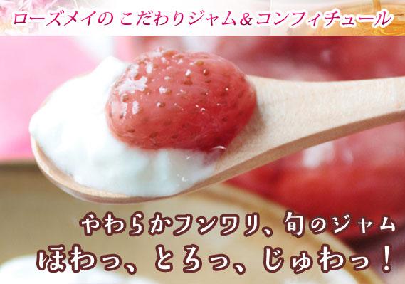 春摘み苺のコンフィチュール