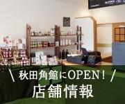 秋田角館にOPEN!\n店舗情報