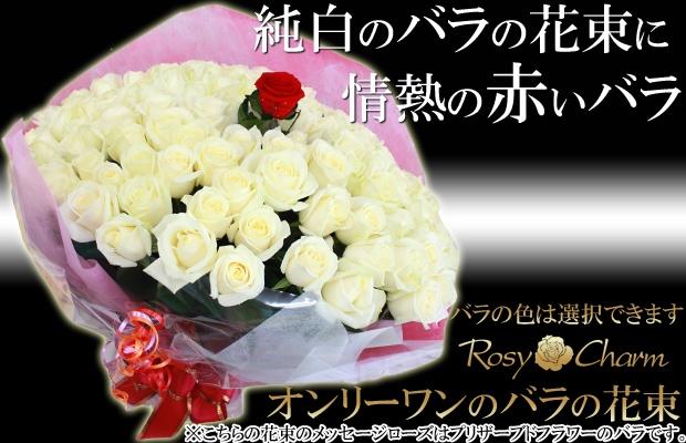 白いバラの花束に1輪の赤いバラ