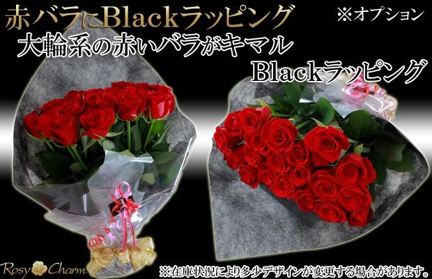 赤いバラの花束にブラックラッピング