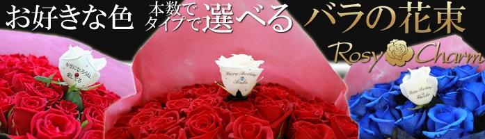 バラの花束 本数 薔薇の色 選択