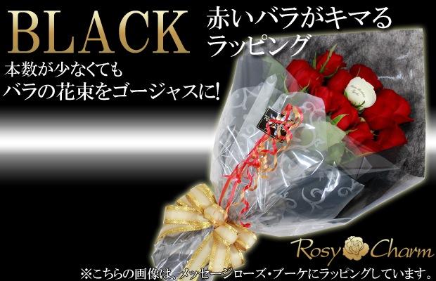 赤いバラの花束 ラッピング黒 メッセージ入り