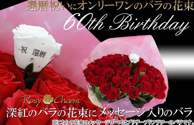 還暦祝いバラの花束60本