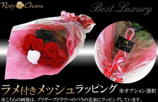 バラの花束を豪華にラッピング ラメ付きメッシュ