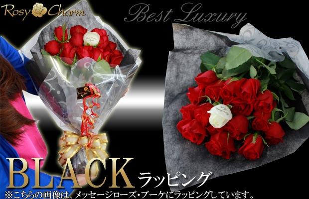 バラの花束を豪華にするブラックラッピング