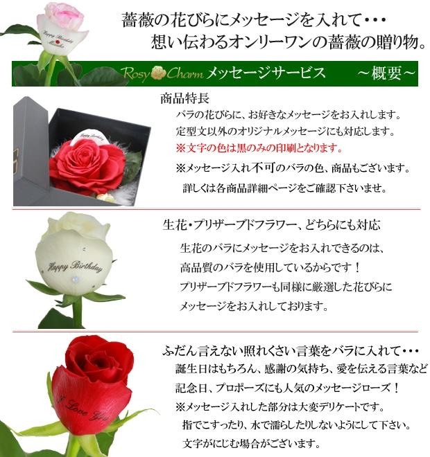 バラにメッセージ入れサービス