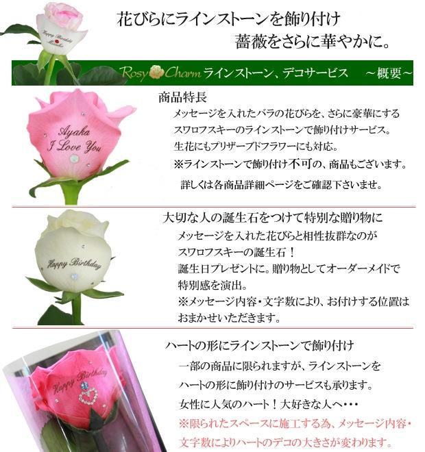 薔薇に誕生石ラインストーンでハート飾り付け