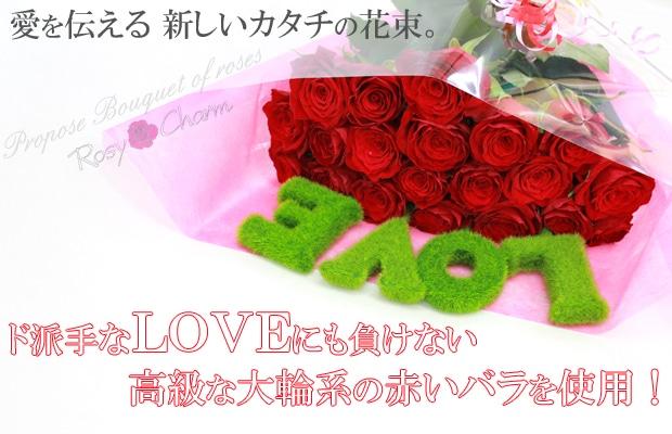 プロポーズのバラの花束