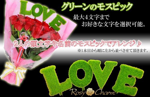 モスピック&バラの花束 文字選択