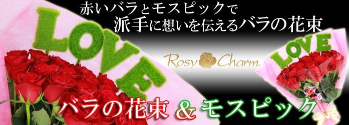 赤いバラの花束&モスピック 誕生日プレゼント、記念日、プロポーズ