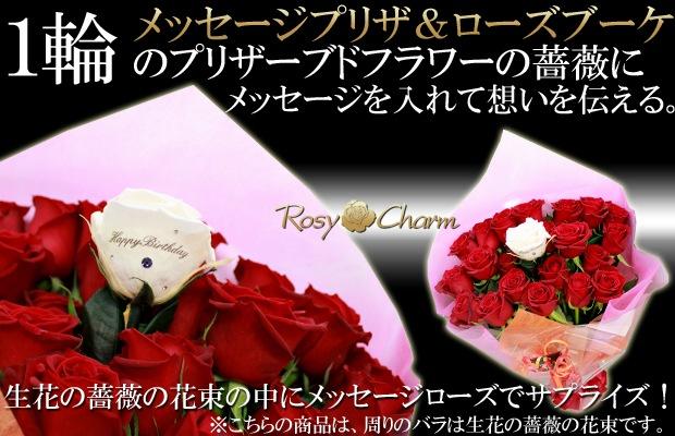 バラの花束にメッセージ入りのプリザーブドフラワー