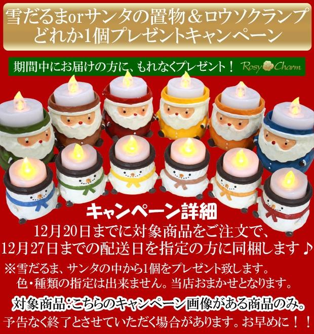 クリスマスプレゼント キャンペーン