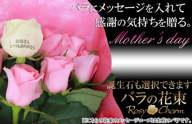 母の日 バラの花束