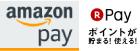 AmazonPayと楽天ペイ
