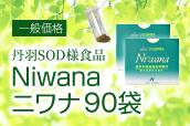 Niwana(ニワナ)90袋