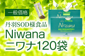 Niwana(ニワナ)120袋