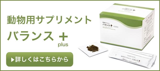 丹羽SOD動物用サプリメントバランスplus