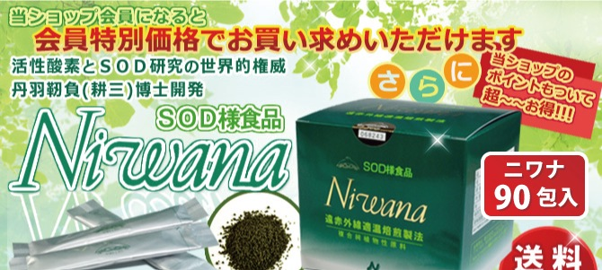 Niwana ニワナ