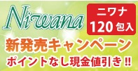 Niwana120包