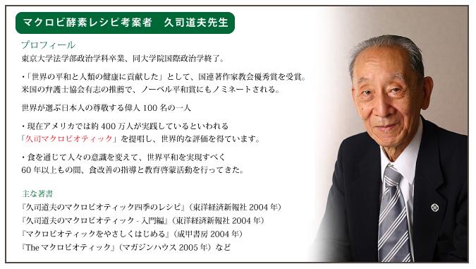 マクロビ酵素レシピ考案者久司先生
