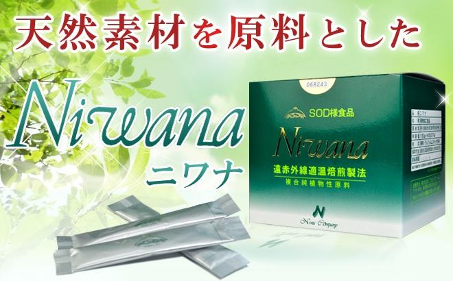 天然素材を原料としたNiwana
