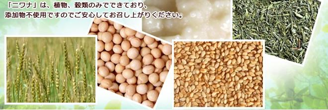 「ニワナ」は、植物、穀類のみでできており添加物不使用です