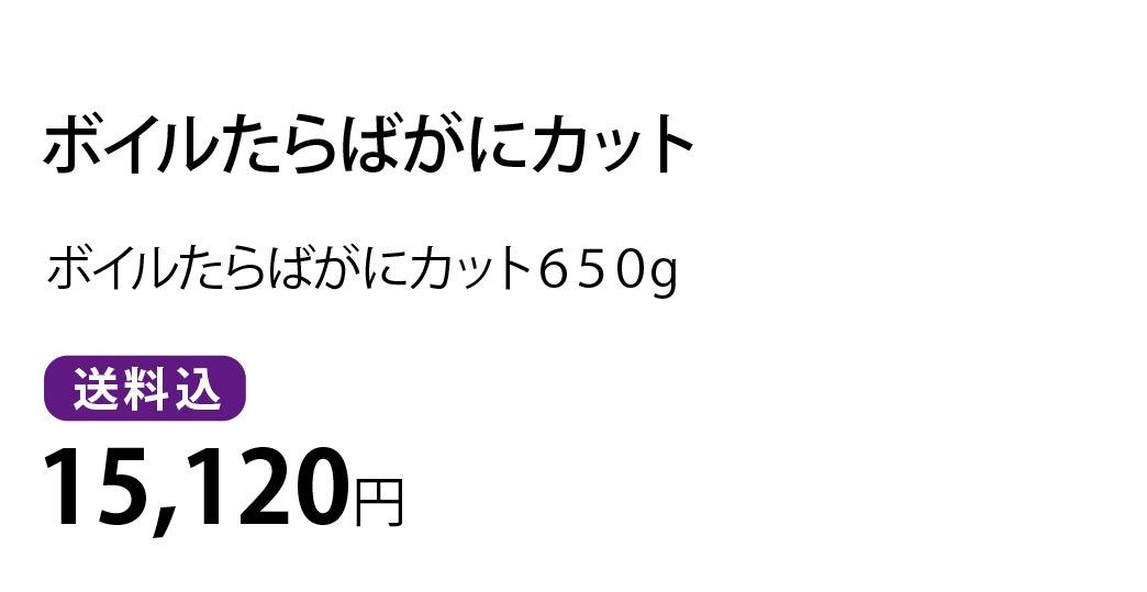 ボイルたらばがにセット15120円