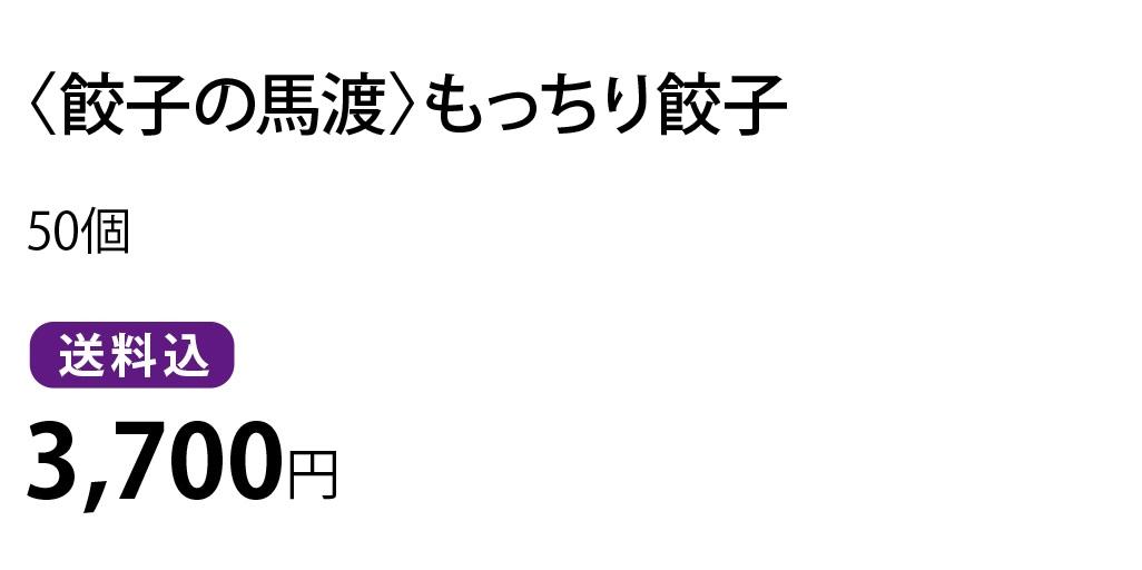 もっちり餃子3700円
