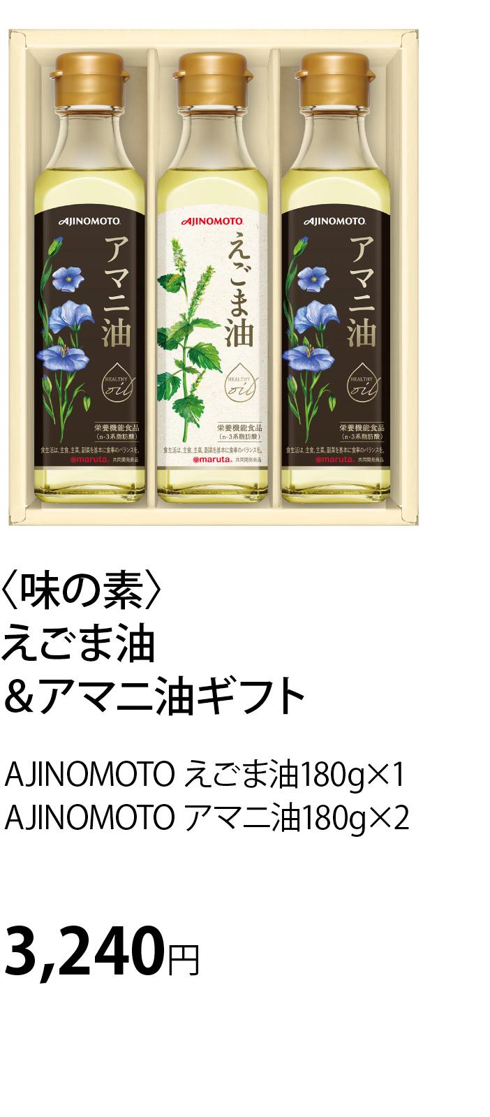<味の素>えごま油&アマニ油ギフト