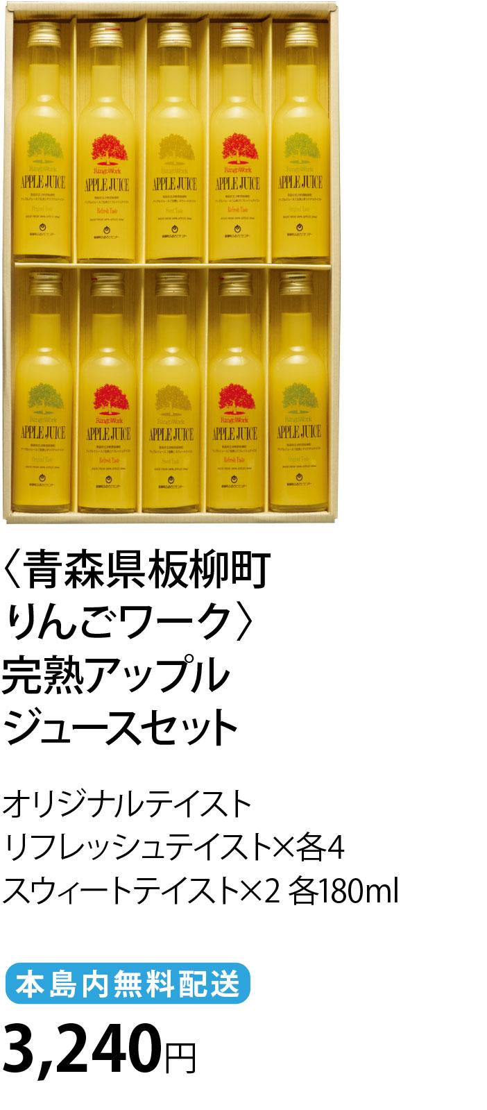 <青森県板柳町りんごワーク>完熟アップルジュースセット