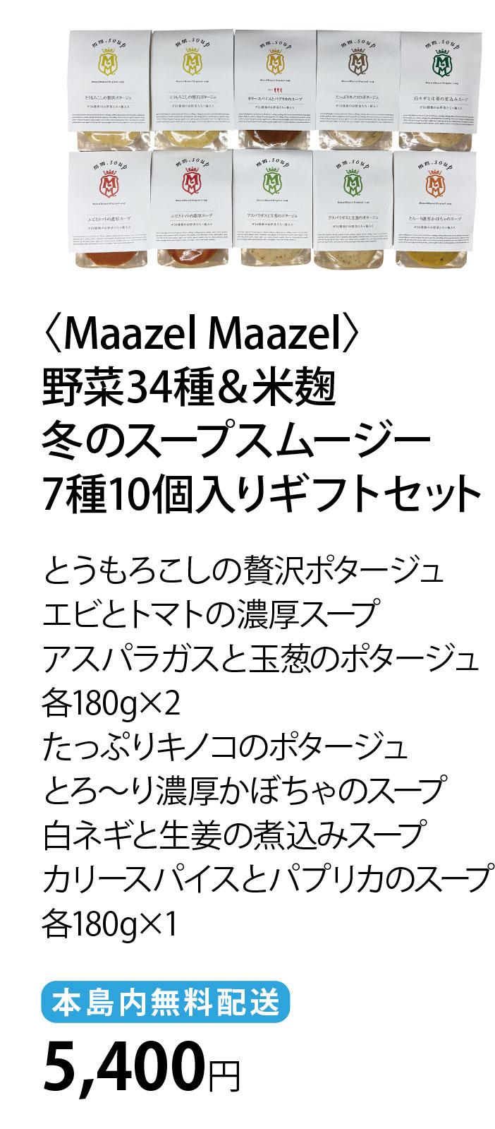 <Maazel Maazel>野菜34種&米麹 冬のスープスムージー7種10個入りギフトセット