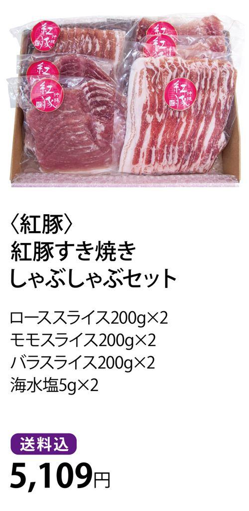 紅豚ギフト
