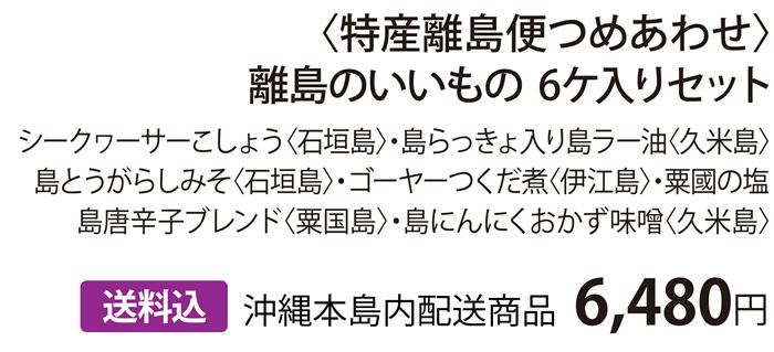 特産離島便つめあわせ沖縄本島配送6480円
