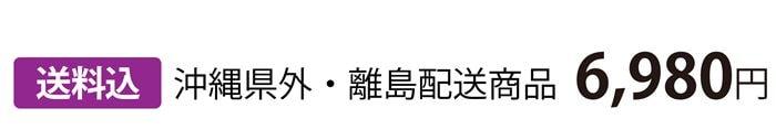 特産離島便つめあわせ沖縄県外配送6980円