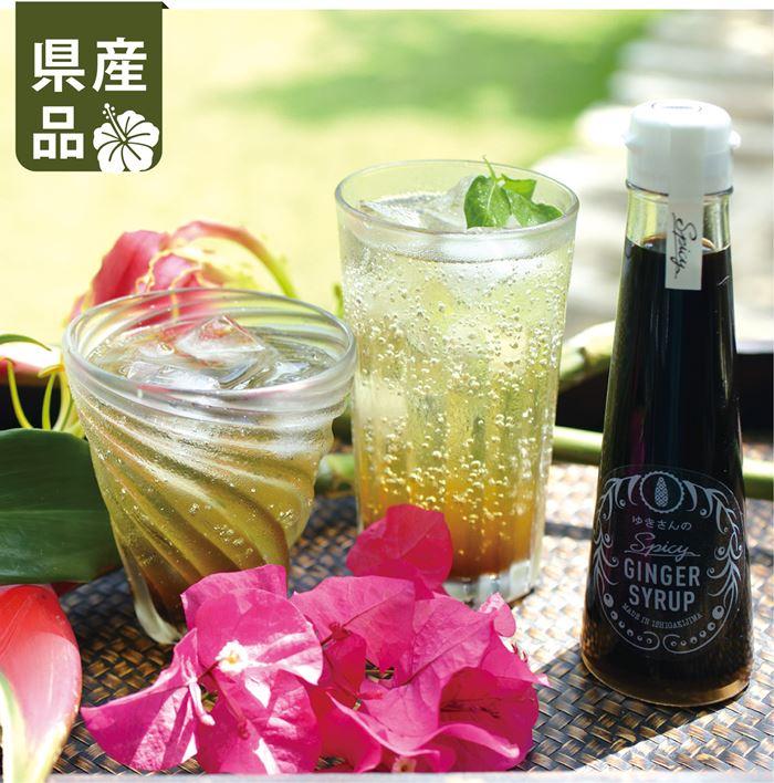 石垣島ゆきさんの無添加黒糖ジンジャーシロップセット