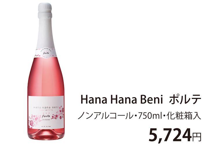Hana Hana Beni ポルテ