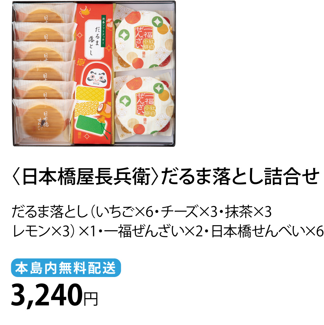 日本橋屋長兵衛だるま落とし詰合せ3240円