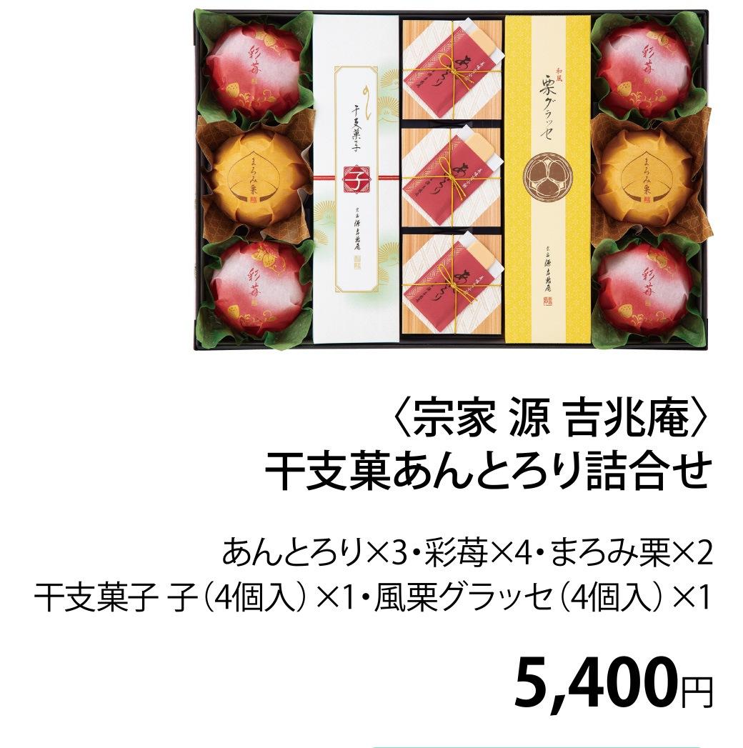 <宗家 源 吉兆庵>干支菓あんとろり詰合せ5400円