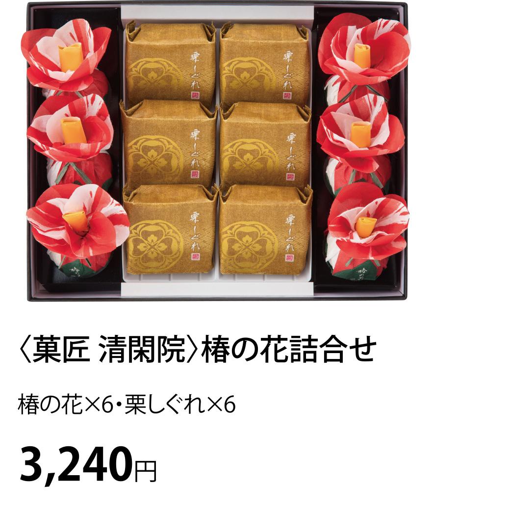 <菓匠 清閑院>椿の花詰合せ3240円