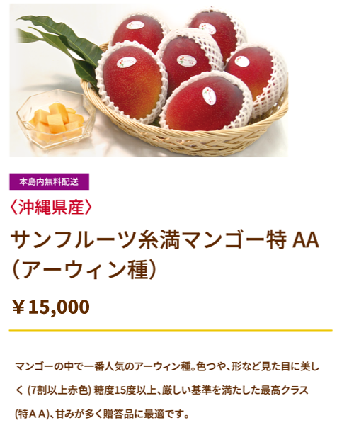 サンフルーツ糸満マンゴー厳選(アーウィン種)/約2.0kg・4〜6玉入