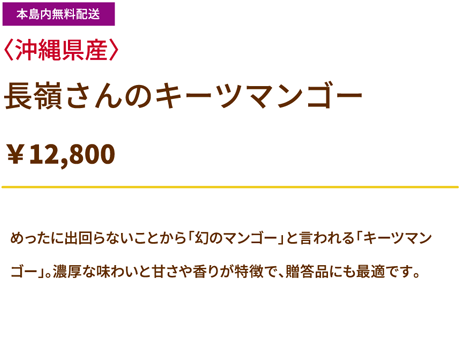 〈沖縄県産〉長嶺さんのキーツマンゴー/約1.5kg・2玉入・化粧箱入