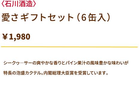 愛さ〔かなさ〕ギフトセット(6缶入)