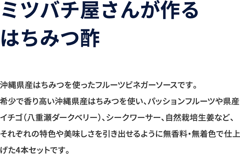 〈琉球百花〉フルーツビネガーソース美ら酢4本セット