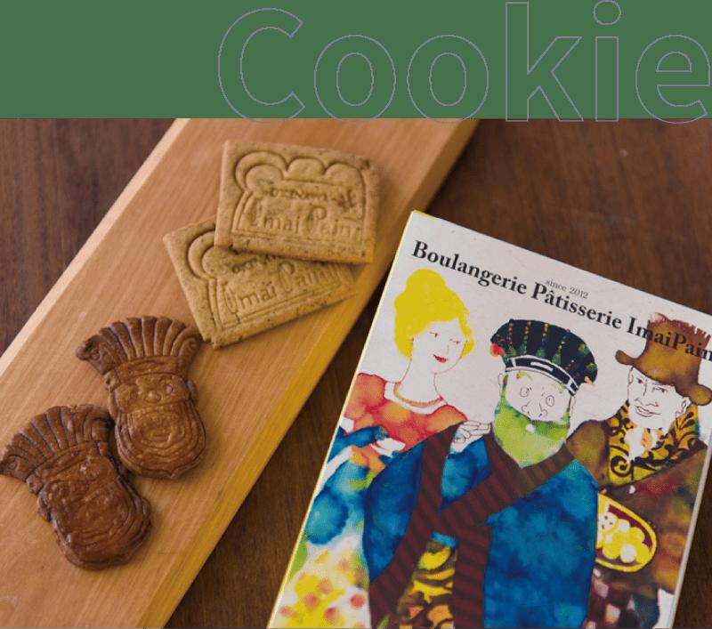 〈いまいパン〉琉球国王のティータイムクッキー