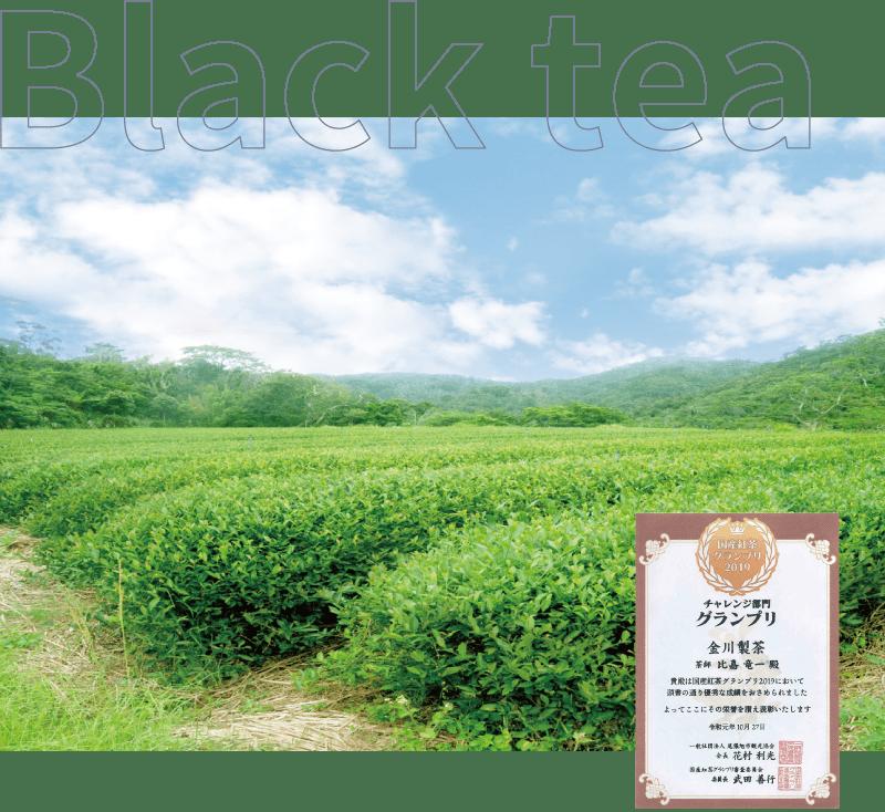 美ら花紅茶