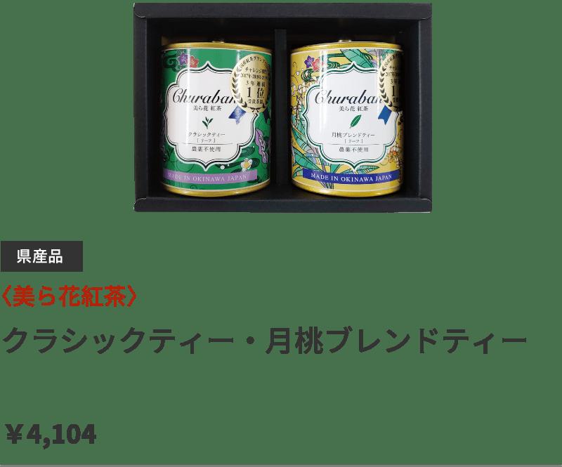 〈美ら花紅茶〉クラッシックティー・月桃ブレンドティー