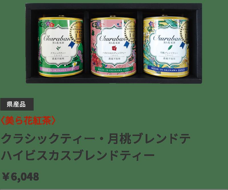 〈美ら花紅茶〉クラッシックティー・月桃ブレンドティー・ハイビスカスブレンドティー