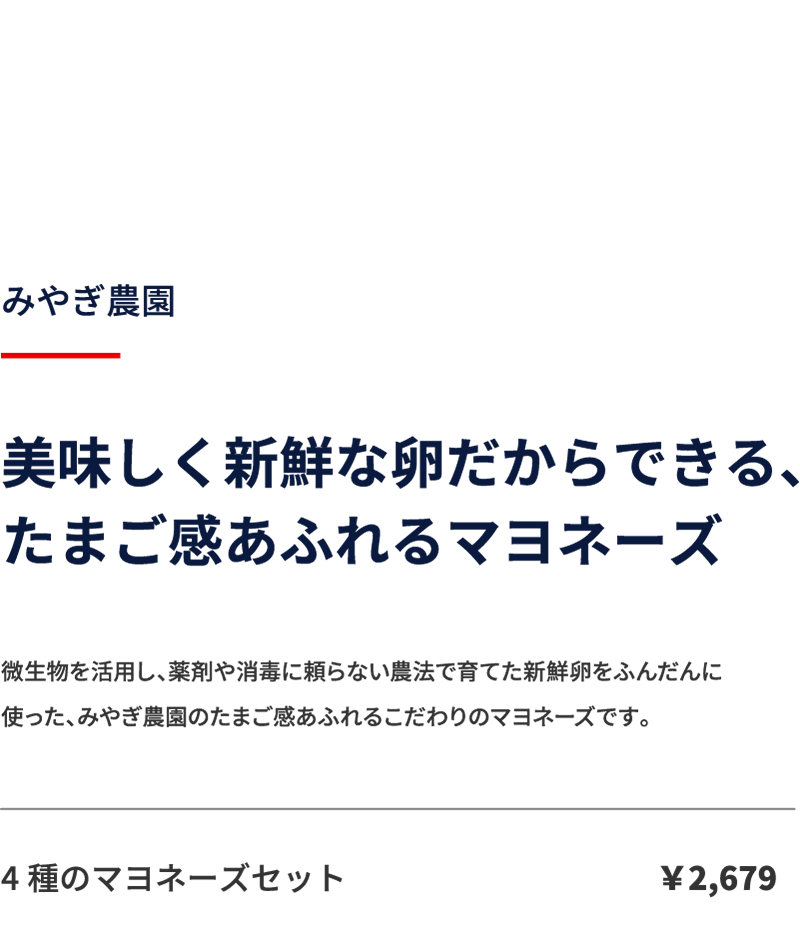 〈みやぎ農園〉4種のマヨネーズセット