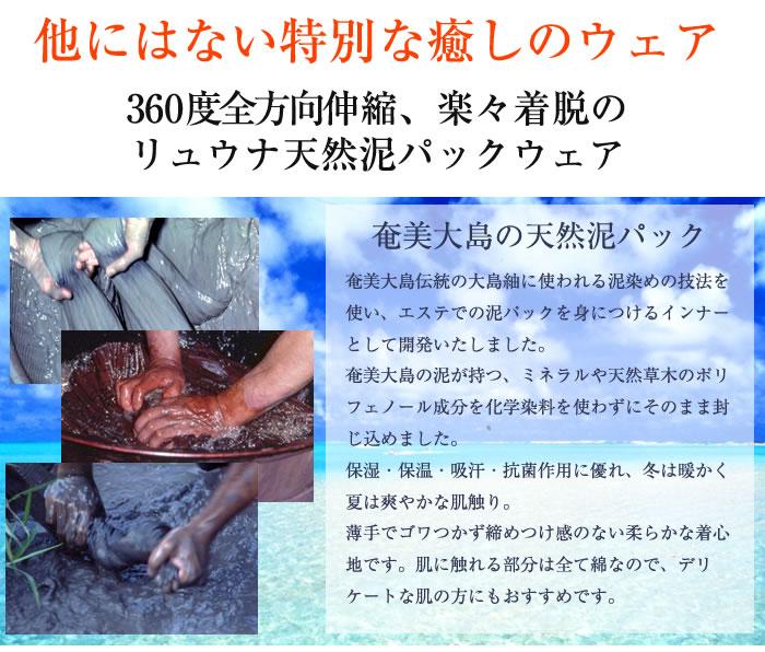 奄美大島の泥で染められた天然泥パック生地を使用。 抗菌作用・天然ミネラル含有・老化の原因となる活性酸素消去、さらに360度全方向伸縮と 多機能に最高の着心地を備えています。 締め付け感がないので、夜お休みの際の首、のどの保湿に。 またファッションの一部としてご利用ください